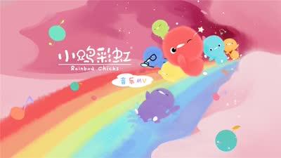 小鸡彩虹音乐MV