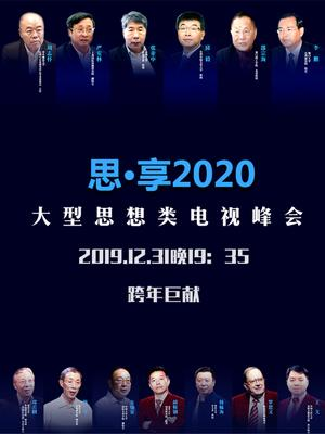 思·享2020 2019年