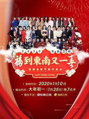 2020东南卫视春晚
