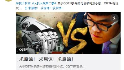 柯洁:中国人提问用中文 CGTN发文道歉求原谅