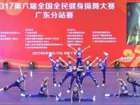 2017全国全民健身操舞大赛广东分站赛(全场回放)