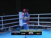 录播:中體杯中山站 52KG级 邱伟辉VS黄启权