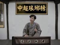 中超琅琊榜·冯潇霆传24
