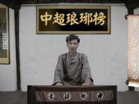 中超琅琊榜·冯潇霆传33