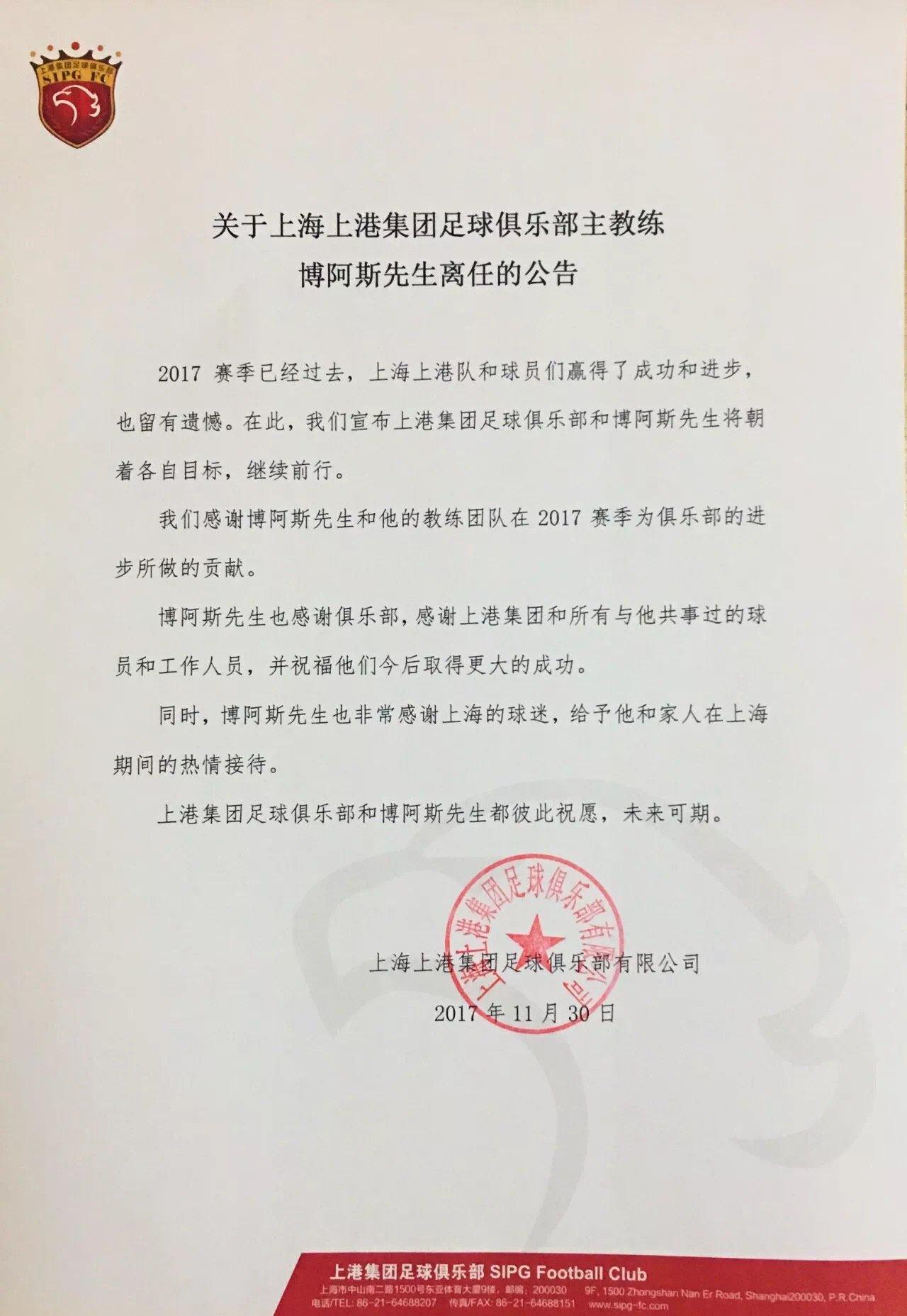 官方:博阿斯不再担任上海上港主帅