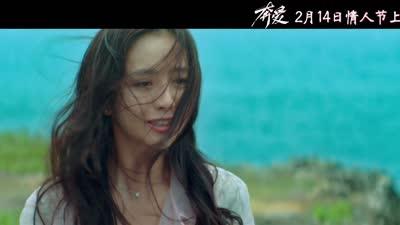 """《奔爱》""""爱恨情仇""""版预告 王千源直言吴莫愁""""不是性冷淡"""""""