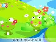五只小青蛙
