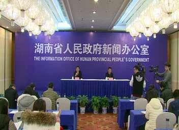 2015年度湖南国家统计调查数据新闻发布会新闻发布会