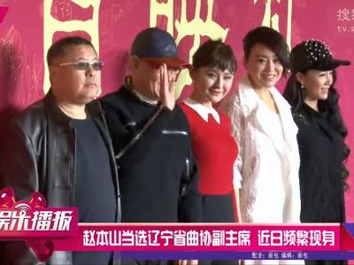 [视频]赵本山当选辽宁省曲协副主席 近日频繁现身