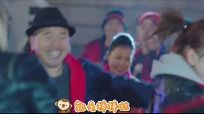 《过年好》今日正式上映 东北f4《棒棒哒》广场舞