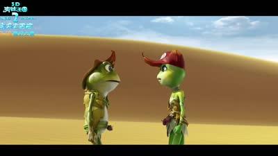 """《青蛙王国2》终极预告  动画版""""寻蛙诀""""奇幻范十足"""