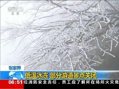 """[视频]南方现""""倒春寒""""多地景区受影响"""