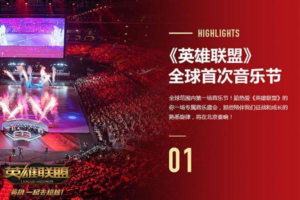 英雄联盟音乐节正式发布 战斗之夜六千万皮肤福利来袭丨悦竞有料