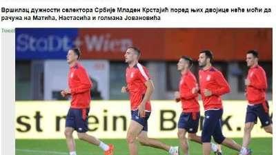 塞尔维亚调整与国足热身名单:曼联核心退出 伊万+泰达外援仍在列