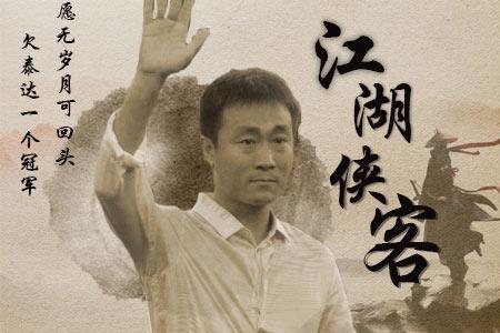 王新欣:昔日标王温情退役