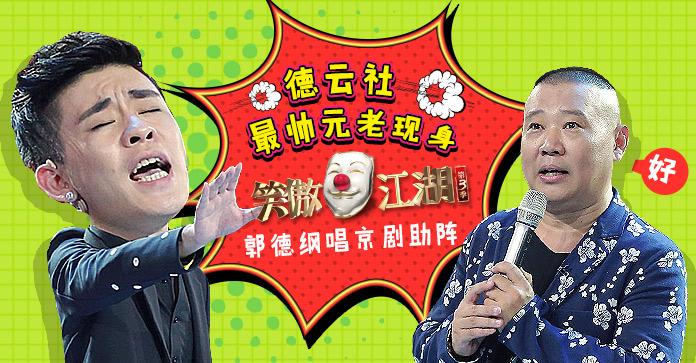 笑傲江湖第三季(2016-08-28)