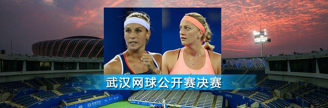 武汉网球公开赛决赛  科维托娃激战齐布娃