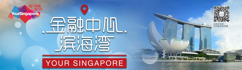 360°VR新加坡03
