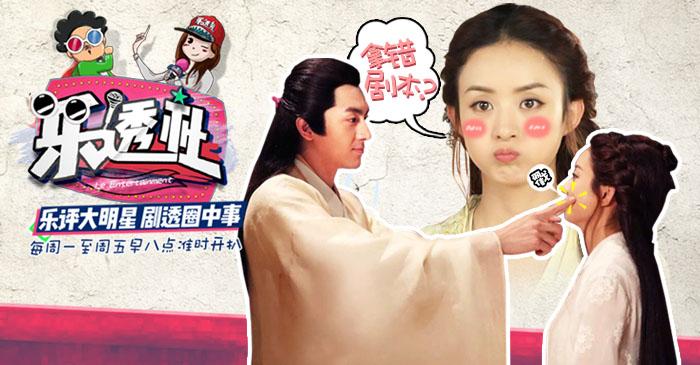 乐透社:《楚乔传》特别策划 吃瓜群众谈白百何&马蓉