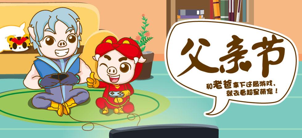 猪猪侠13之超星萌宠1