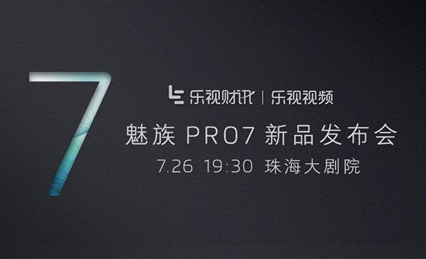 魅族PRO7新品手机发布会