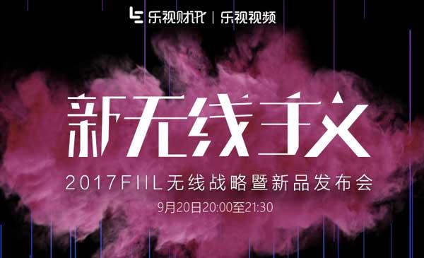 2017FIIL耳机新品发布会