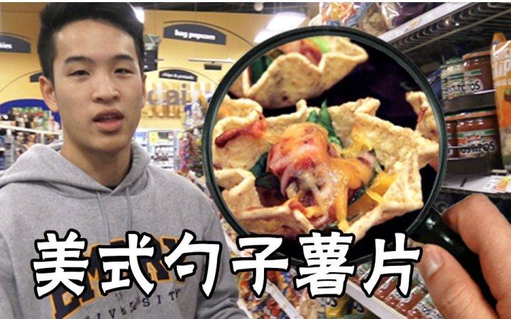 中美薯片大不同