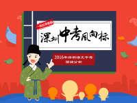 深圳语文中考风向标