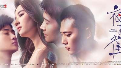 《夜孔雀》首曝主题曲MV 余少群愿与刘亦菲《为爱成泥》
