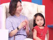 《辣妈学院开课啦》20160703:怎么爱宝宝才是正确的 家长宝贝一同成长
