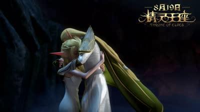 《精灵王座》终极预告戳中少女心 唯美婚礼下的终极一战