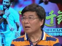 【韩乔生】高指导量身定做阵型 对攻国足会吃亏
