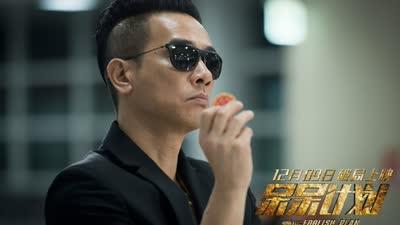 """《呆呆计划》""""迷局""""版预告 陈小春为爱沾赌局"""