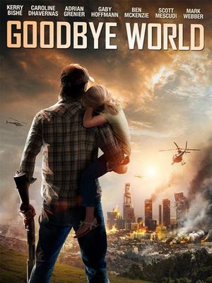 世界再见2