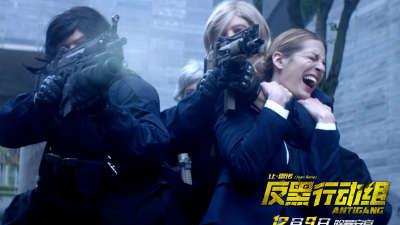《反黑行动组》怒火激战预告片  热血神警让·雷诺刚猛出击