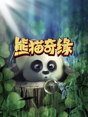 熊猫奇缘 2016年