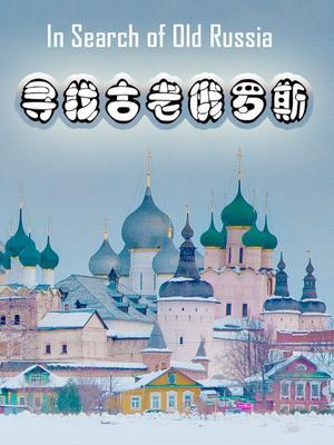 寻找古老俄罗斯