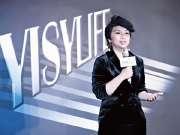 【乐尚播报】气质打造专家YISYLIFE一周年庆典在沪盛大召开