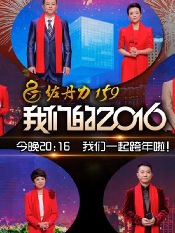 """吉林卫视""""我们的2016""""跨年特别节目"""