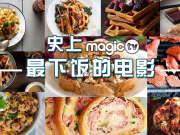 【MagicTV】史上最下饭电影之小森林系列