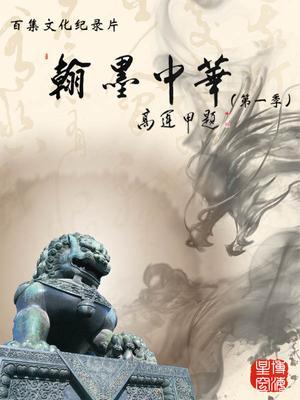 翰墨中华(第一季)