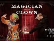 魔术师与小丑