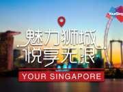 360°VR新加坡06之魅力狮城