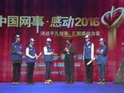 """""""中国网事·感动2016""""年度网络人物颁奖典礼"""