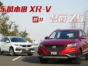 Y车评:东风本田XRV对比名爵ZS