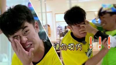 """跑男第一季10期 陈赫惨遭""""插眼锁喉"""""""