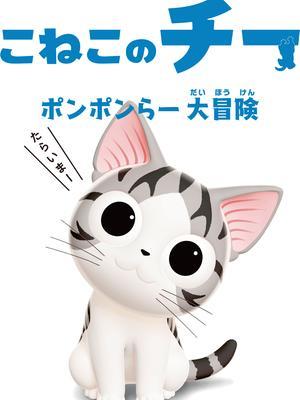 甜甜私房猫 第三季 国语版