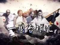 《一周台球汇》第八期:世锦赛华山论剑谁是英雄?