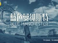 【第31期】《超级星战》探访蓝色曼彻斯特 超神梅球王扛起老迈巴萨