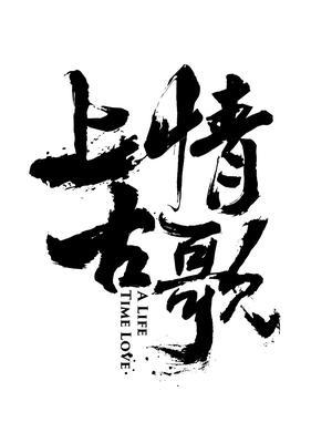 陸劇-上古情歌